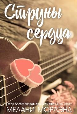 Струны сердца (ЛП)
