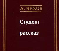 Студент Антон Павлович Чехов