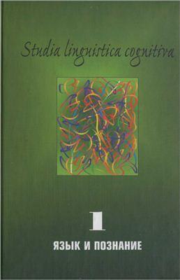Studia Linguistica Cognitiva. Язык и познание