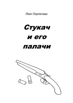 Стукач и его палачи (СИ)