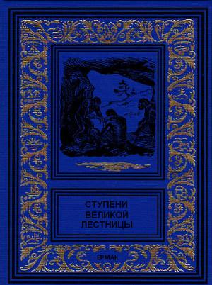 Ступени великой лестницы (сборник)