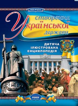 Створення Української держави