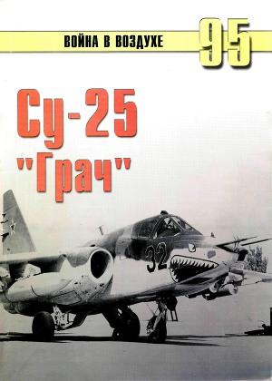 Су-25 ''Грач''