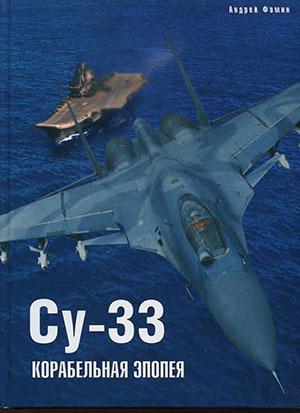 Су-33. Корабельная эпопея