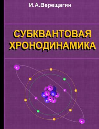Субквантовая хронодинамика