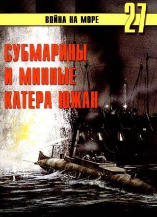 Субмарины и минные катера южан. 1861 – 1865