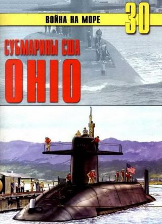 Субмарины США «OHIO»