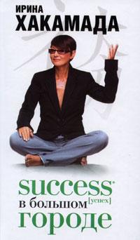 Success  [успех]
