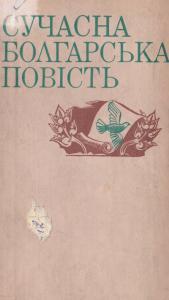 Сучасна болгарська повість (збірка)