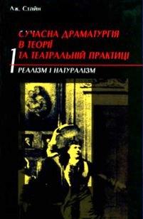 Сучасна драматургія в теорії та театральній практиці. Том 1 [Реалізм і натуралізм]