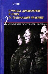 Сучасна драматургія в теорії та театральній практиці. Том 2 [Символізм, сюрреалізм і абсурд]