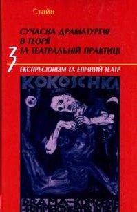Сучасна драматургія в теорії та театральній практиці. Том 3 [Експресіонізм та епічний театр]