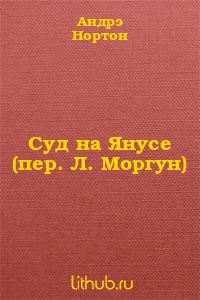 Суд на Янусе (пер. Л. Моргун)