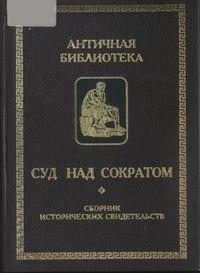Суд над Сократом (Сборник исторических свидетельств)