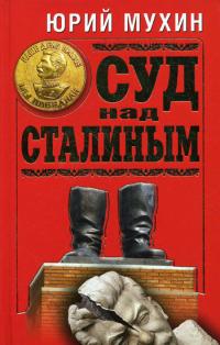 Суд над Сталиным