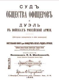 Суд общества офицеров и дуэль в войсках Российской Армии