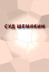 Суд Шемякин