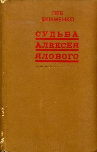 Судьба Алексея Ялового