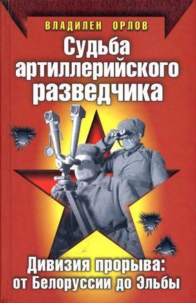 Судьба артиллерийского разведчика. Дивизия прорыва. От Белоруссии до Эльбы