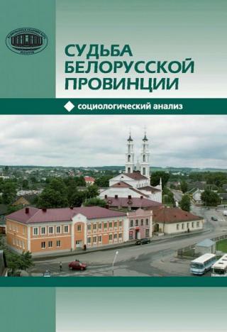 Судьба белорусской провинции