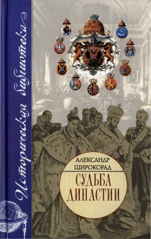 Судьба династии