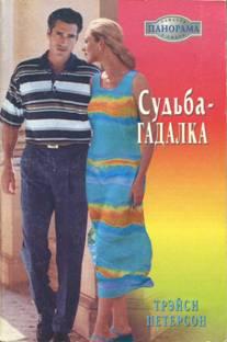 Судьба-гадалка
