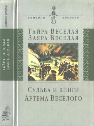 Судьба и книги Артема Веселого