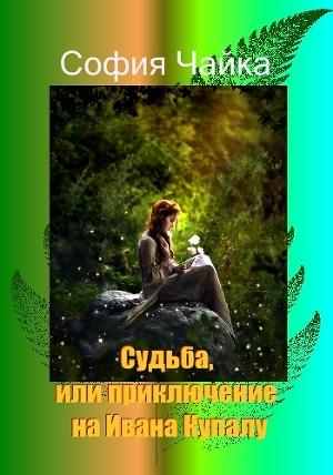 Судьба, или Приключение на Ивана Купалу