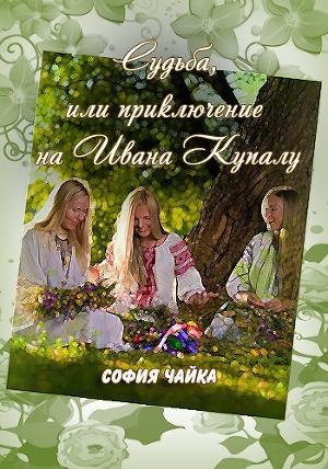 Судьба, или приключение в ночь на Ивана Купалу                     (СИ)