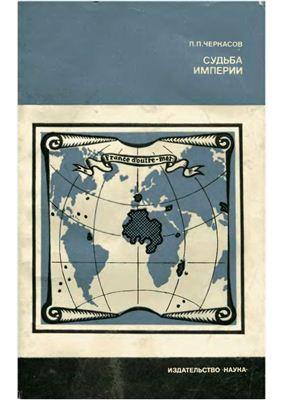 Судьба империи: Очерк колониальной экспансии Франции в XVI-XX вв.