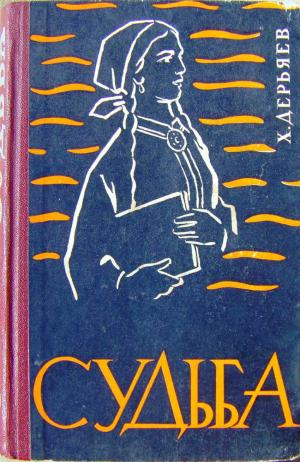 Судьба (книга четвёртая)