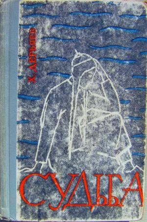 Судьба (книга первая)