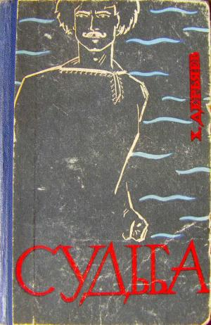 Судьба (книга вторая)