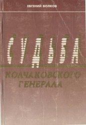 Судьба колчаковского генерала