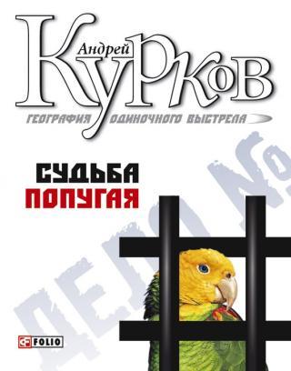 Судьба попугая (География одиночного выстрела - 2)