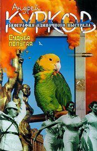 Судьба попугая