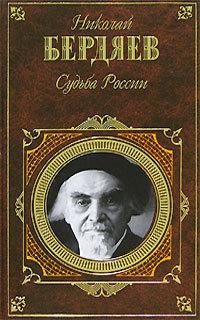 Судьба России (Сборник статей, 1914 - 1917)