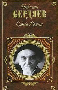 Судьба России (сборник)