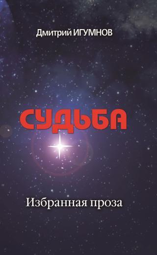 Судьба