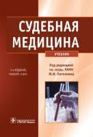Судебная медицина. Учебное пособие. Изд. 3–е перераб. и доп.