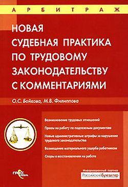 Судебная практика с комментариями по трудовому законодательству