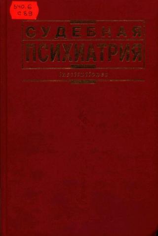 Судебная психиатрия: Учебник