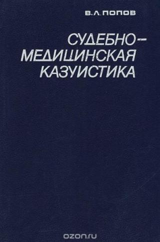 Судебно-медицинская казуистика