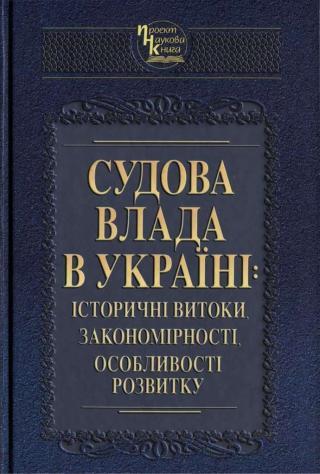 Судова влада в Україні: історичні витоки, закономірності, особливості розвитку