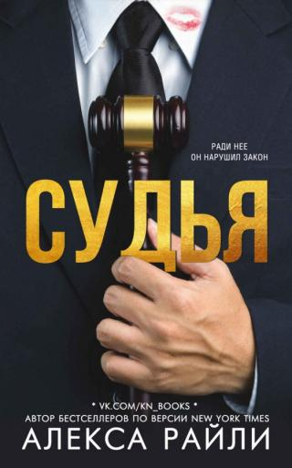 Судья (ЛП)