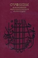 Суфизм в контексте мусульманской культуры [Сборник научных статей]