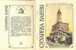 Сухарева башня (1692—1926). Народные легенды о башне, ее история, реставрация и современное состояние