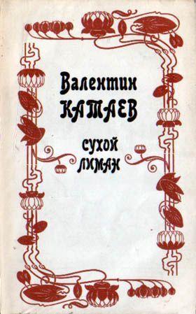 Сухой лиман (сборник)