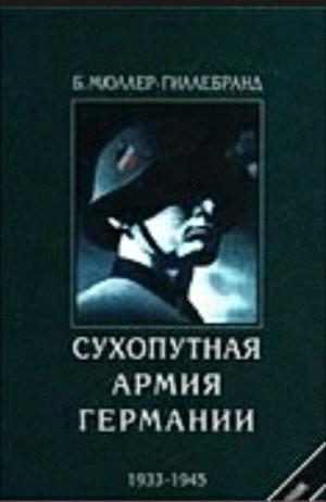 Сухопутная армия Германии 1933-1945