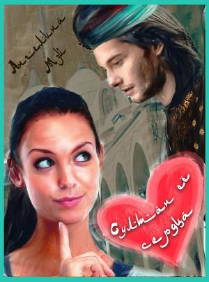 Султан её сердца (СИ)